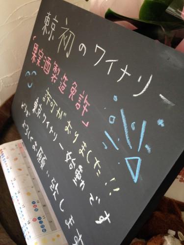 Una Casita|東京初のワイナリー