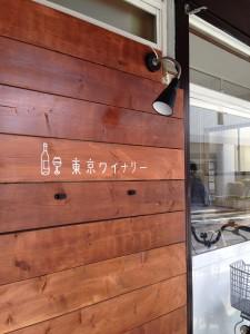 Una Casita|東京ワイナリーさん